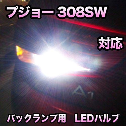 LEDバックランプ プジョー 308SW対応 セット