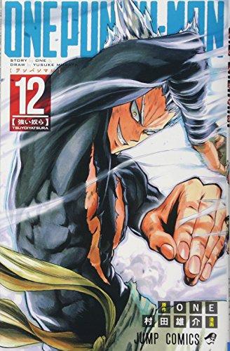 ワンパンマン 12 (ジャンプコミックス)の詳細を見る