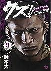 クズ!!~アナザークローズ 九頭神竜男~ 第9巻