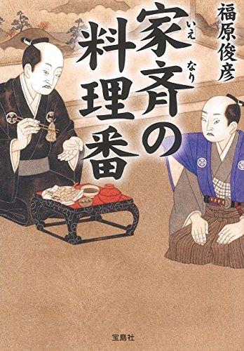 家斉の料理番 (宝島社文庫 「この時代小説がすごい!」シリーズ)