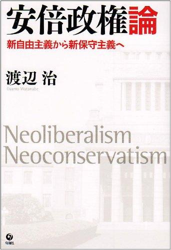 安倍政権論―新自由主義から新保守主義への詳細を見る