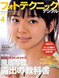 フォトテクニックデジタル 2009年 04月号 [雑誌] -