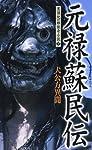 元禄蘇民伝―犬公方異聞 (黒須紀一郎伝奇小説 (7))