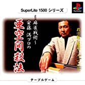 麻雀戦術 安藤満プロの亜空間殺法 SuperLite 1500 シリーズ