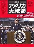 図説アメリカ大統領: 権力と欲望の230年史