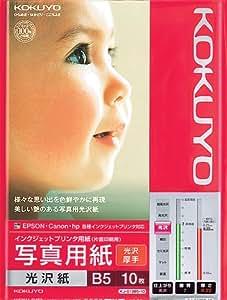 コクヨ インクジェット 写真用紙 光沢紙 B5 10枚 KJ-G13B5-10