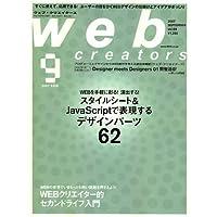 Web creators (ウェブクリエイターズ) 2007年 09月号 [雑誌]