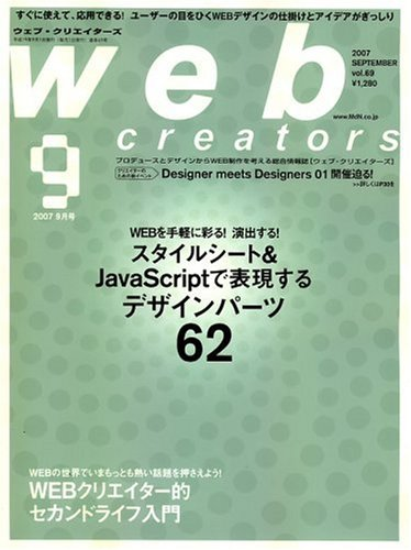 Web creators (ウェブクリエイターズ) 2007年 09月号 [雑誌]の詳細を見る