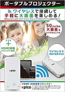トップ・ワン モバイルプロジェクター epico PJ214