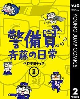 [ペロポヨティス]の警備員斉藤の日常 2 (ヤングジャンプコミックスDIGITAL)