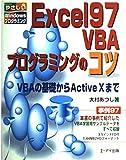 Excel97 VBAプログラミングのコツ―VBAの基礎からActive Xまで (やさしいWindowsプログラミング)