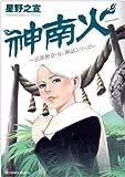 神南火 (ビッグコミックススペシャル)