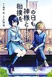 雨の日も神様と相撲を(3) (講談社コミックス月刊マガジン)