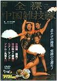全裸中国雑技隊 [DVD]