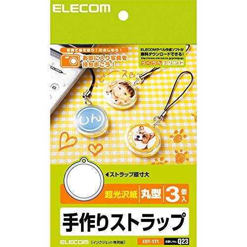 エレコム 手作りストラップ作成キット 丸型 3個入りEDT-...