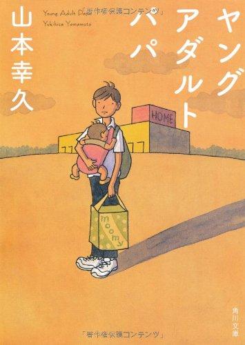 ヤングアダルト パパ (角川文庫)