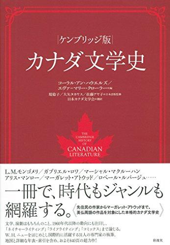 ケンブリッジ版 カナダ文学史の詳細を見る