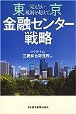 東京金融センター戦略―見えない規制を超えて