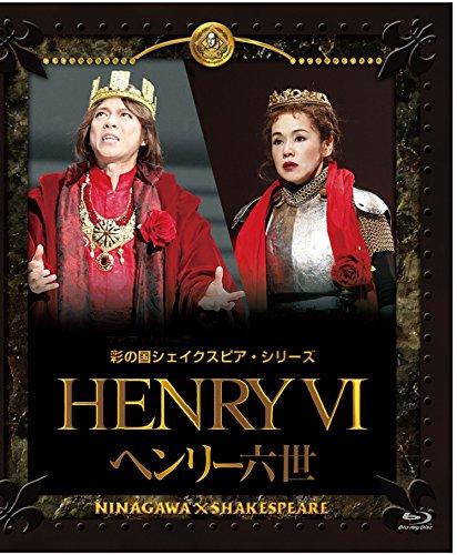 ヘンリー六世 [Blu-ray]