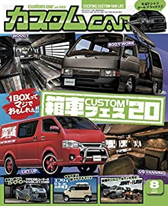 カスタムCAR (カスタムカー) 2020年 08月号 vol.502 [雑誌]