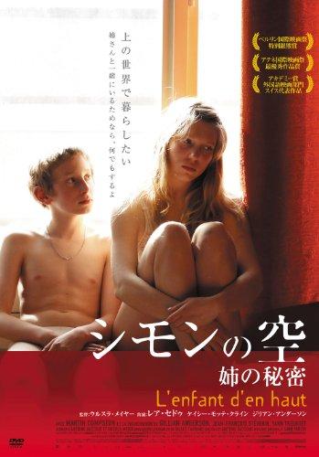 シモンの空 姉の秘密 [DVD]の詳細を見る