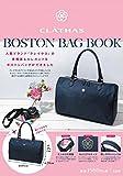 CLATHAS BOSTON BAG BOOK (バラエティ)
