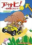 アサヒ!~動物園に行こう~ / 吉田 仲良 のシリーズ情報を見る