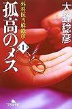 孤高のメス―外科医当麻鉄彦〈第1巻〉 (幻冬舎文庫)