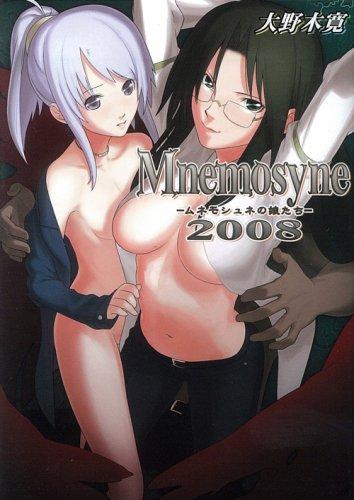 ムネモシュネの娘たち2008 (HJ文庫)