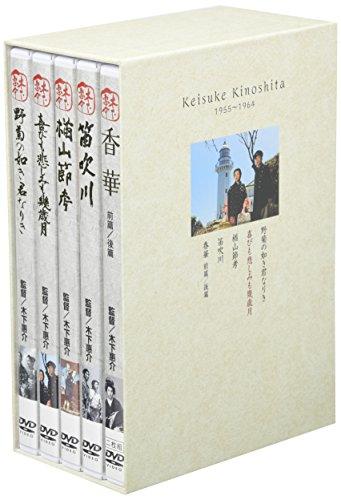 木下惠介 名作選 II [DVD]