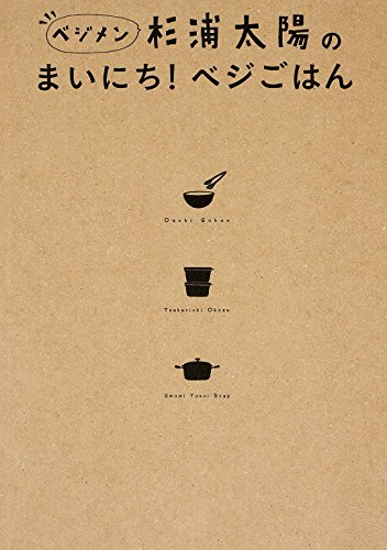杉浦太陽の まいにち! ベジごはん (ノンフィクション単行本)