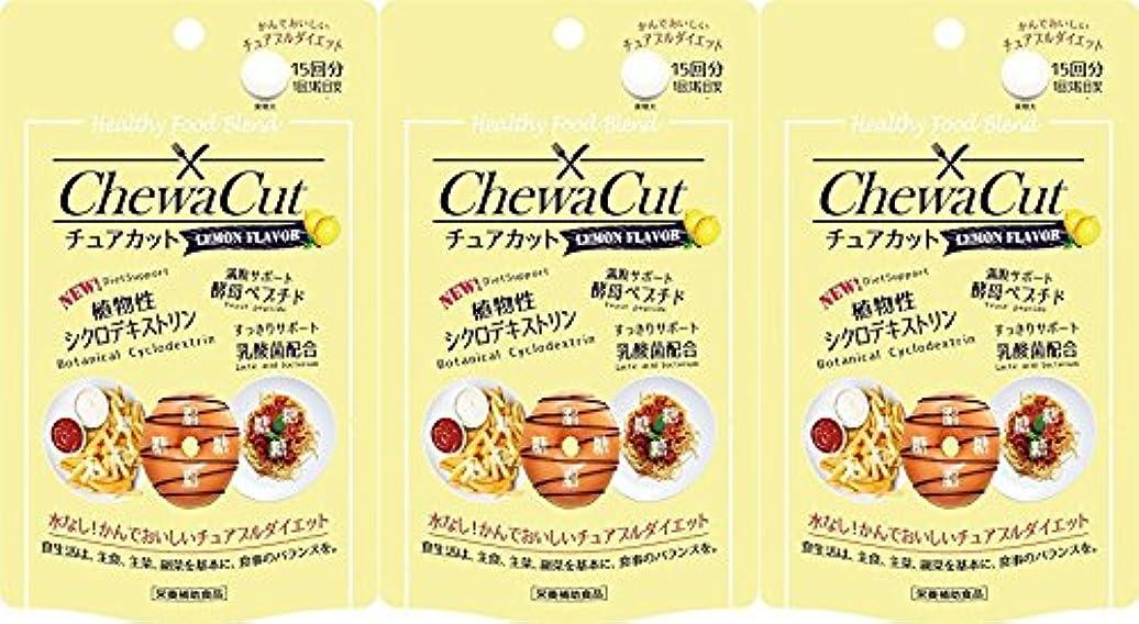 一貫性のない相談葡萄【3個セット】チュアカット レモン 45粒