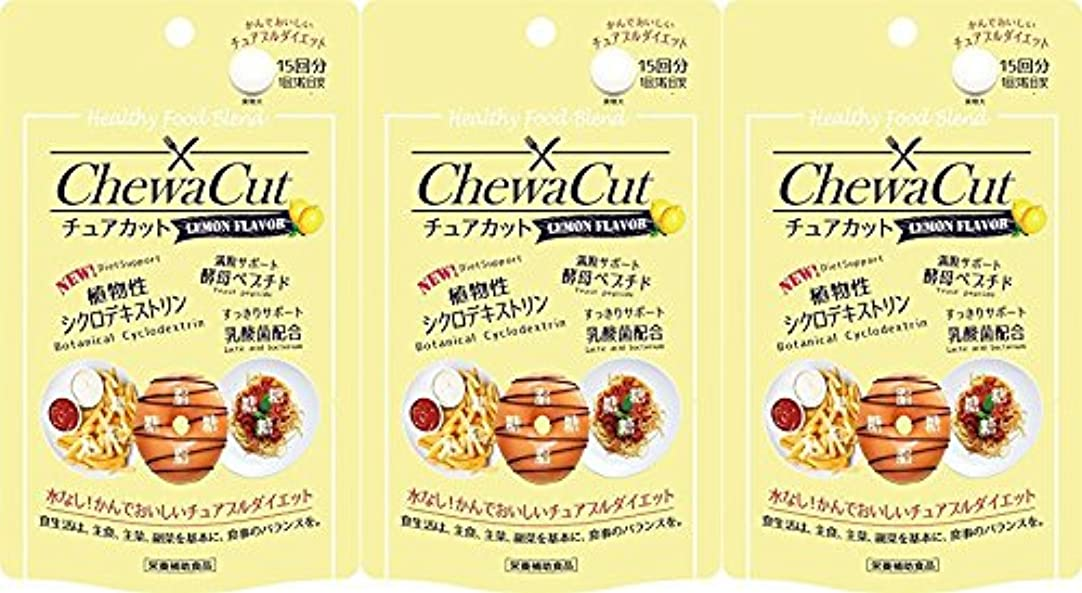 リズム報復する外側【3個セット】チュアカット レモン 45粒