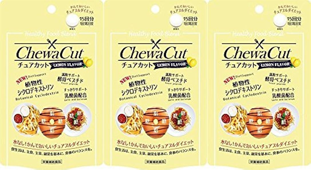 いちゃつく謎不信【3個セット】チュアカット レモン 45粒