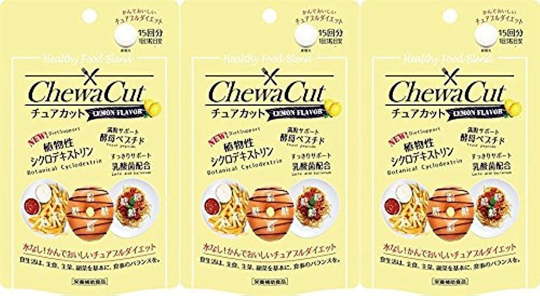 狂人道徳アクセル【3個セット】チュアカット レモン 45粒