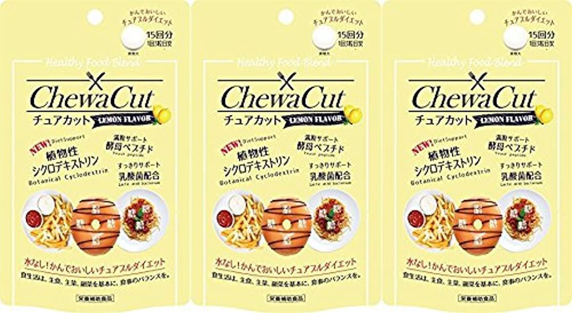 魅力的であることへのアピール騒ぎミキサー【3個セット】チュアカット レモン 45粒