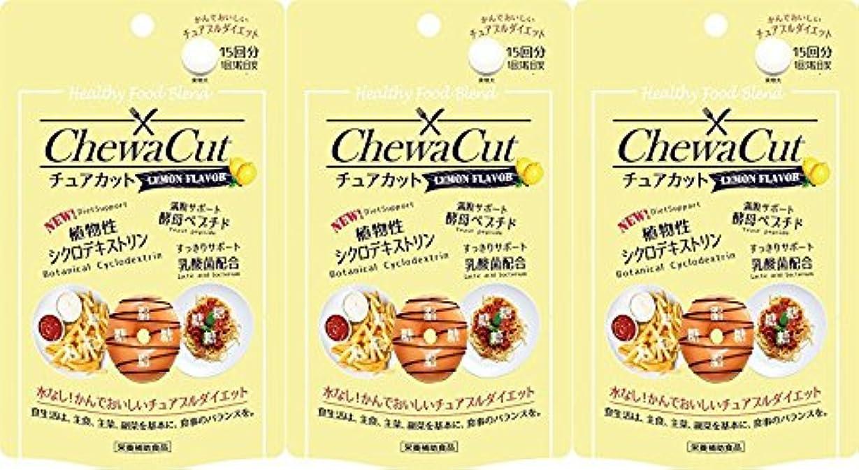 宝石メニュー期待する【3個セット】チュアカット レモン 45粒