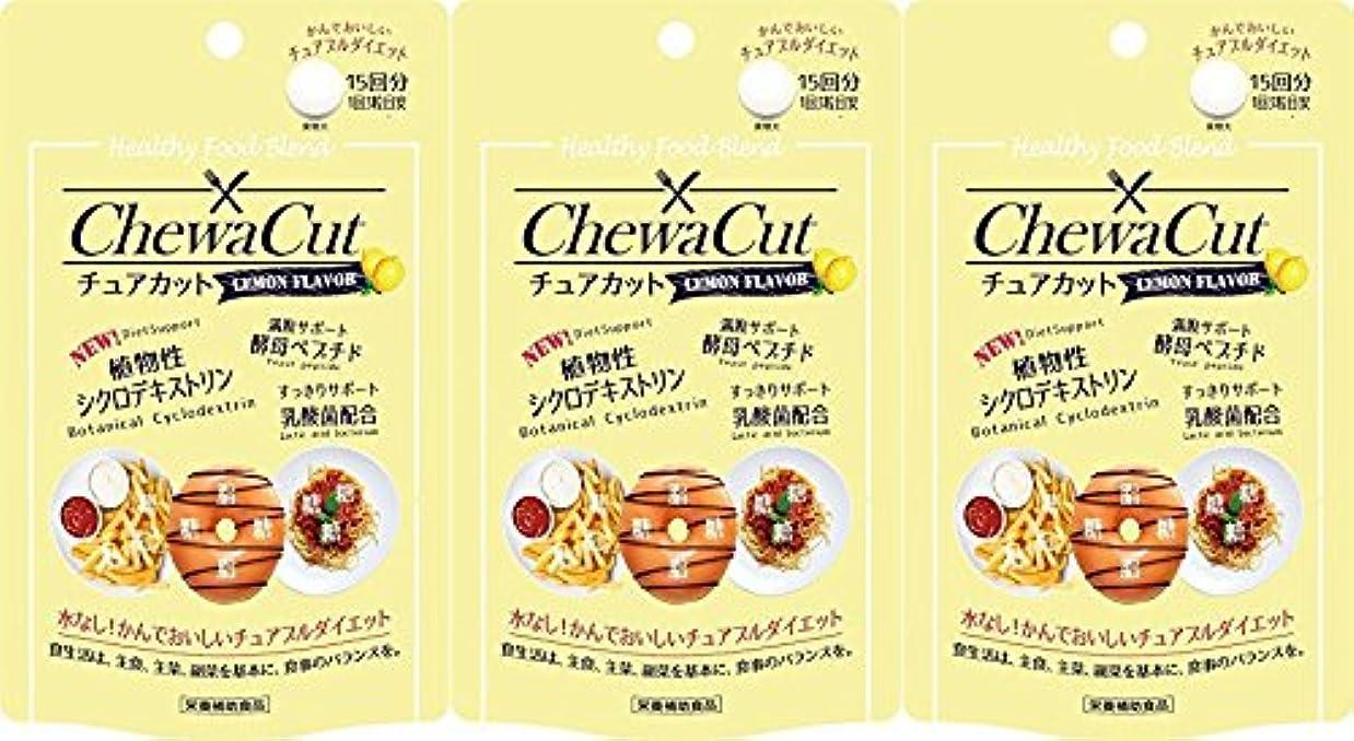 ステンレス面扱う【3個セット】チュアカット レモン 45粒