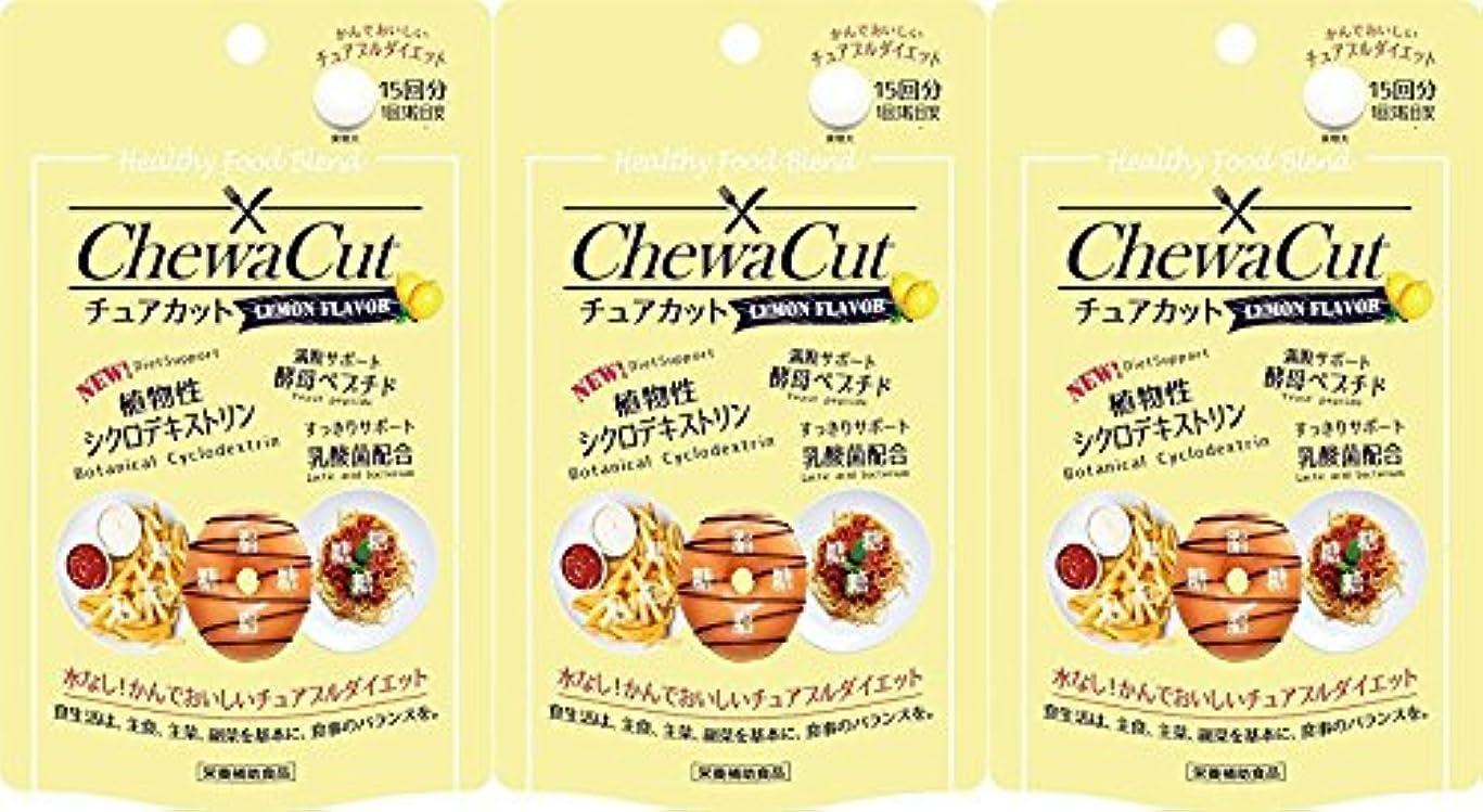 言及する布首尾一貫した【3個セット】チュアカット レモン 45粒