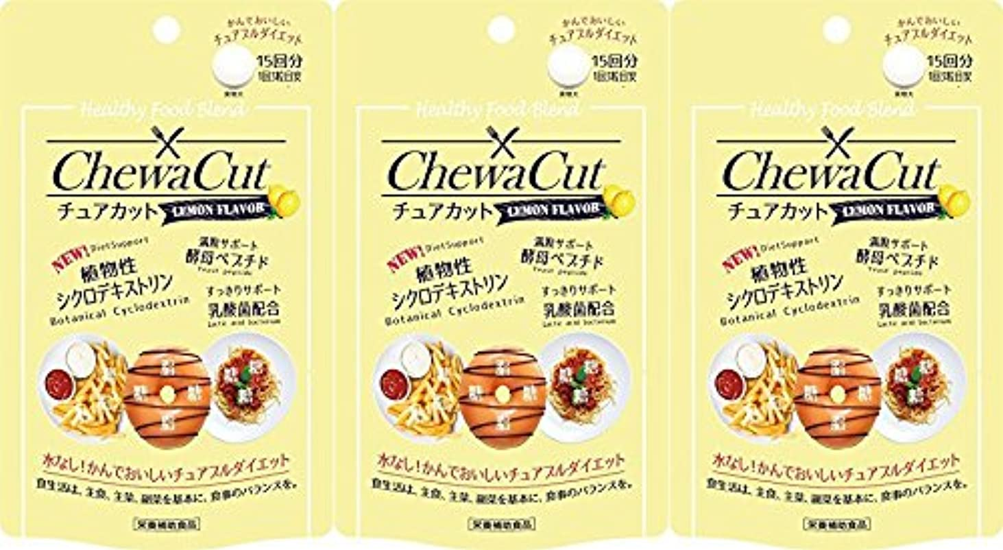 検索エンジン最適化ゴルフ波【3個セット】チュアカット レモン 45粒