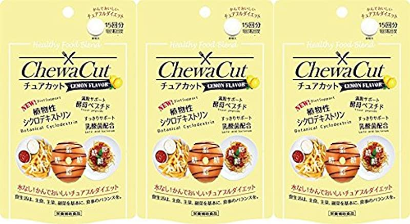 最愛の振りかける足【3個セット】チュアカット レモン 45粒