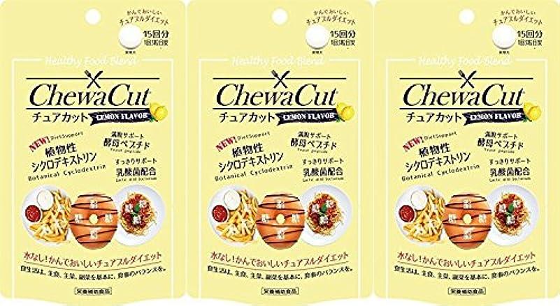 ゴールデン提供する白雪姫【3個セット】チュアカット レモン 45粒