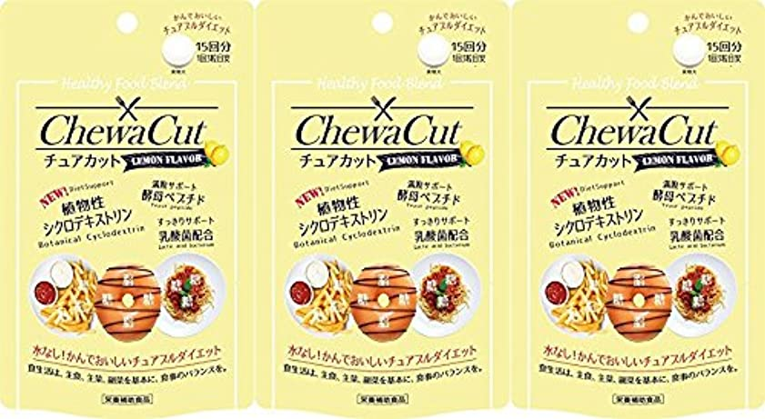 登録ヤングリーチ【3個セット】チュアカット レモン 45粒
