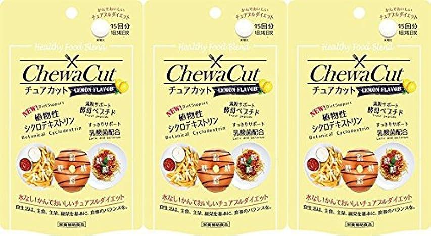 露骨なオレンジテキスト【3個セット】チュアカット レモン 45粒