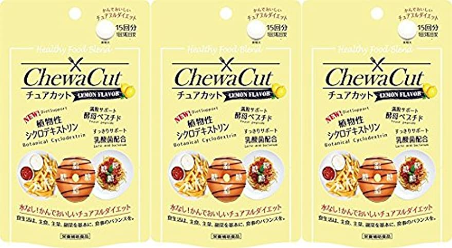 ジェット虚弱舞い上がる【3個セット】チュアカット レモン 45粒