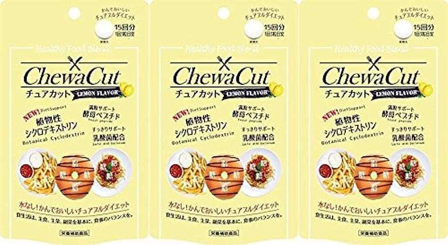 リンク脆いあたり【3個セット】チュアカット レモン 45粒