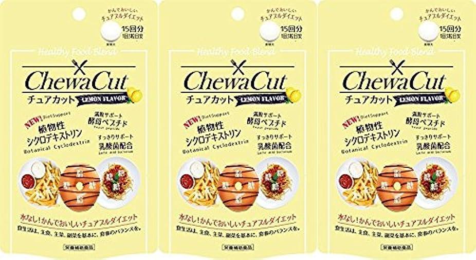 海賊関連する反発する【3個セット】チュアカット レモン 45粒