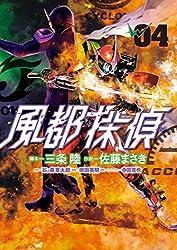 風都探偵(4) (ビッグコミックス)