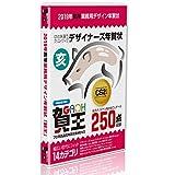 2019年亥年業務用デザイン年賀状・賀王プロ DVD