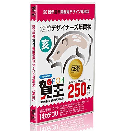 2019年亥年業務用デザイン年賀状・賀王プロ DVD...